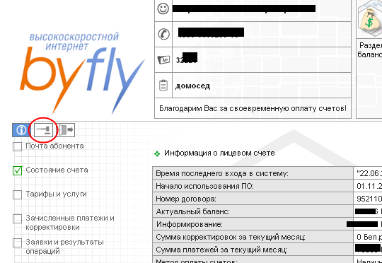 Иван: На сим карте(для интернета) было 2 рубля. . Я захотел подключить ваш
