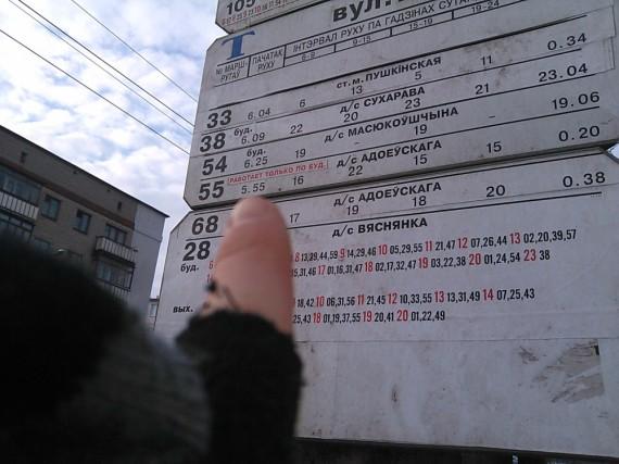 dvuyazichiye-na-ostanovke
